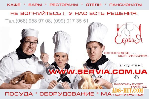 Посуда, ресторанный сервис: Сервия - оборудование для HoReCa