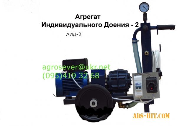 ДОИЛЬНЫЙ АППАРАТ АИД-2\1(Сухой насос, стаканы нержавейка)