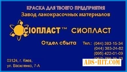 ЭМАЛЬ ПФ-837_ПФ-837_ТУ 2312-021-05015319-98_ПФ-837 КРАСКА ПФ-837 (5) Эмаль ПФ-837 для металлических поверхностей подвергающихс