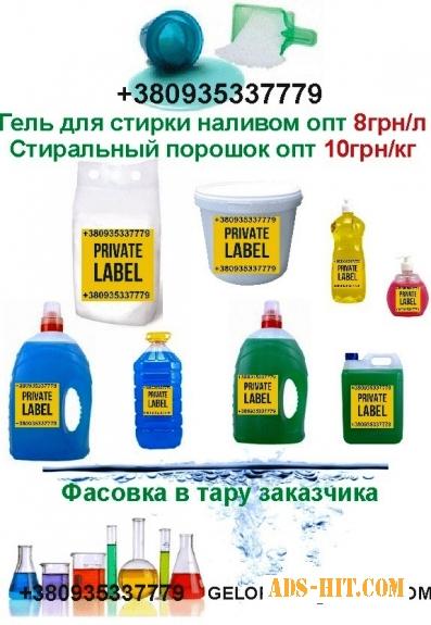 Гель жидкий порошок для стирки на разлив наливом оптом 8грн/литр.