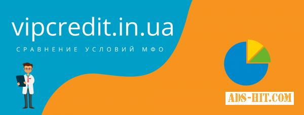 Микро Займ от 500 гривен На Карту Без Отказа 24/7 - vipcredit. in. ua