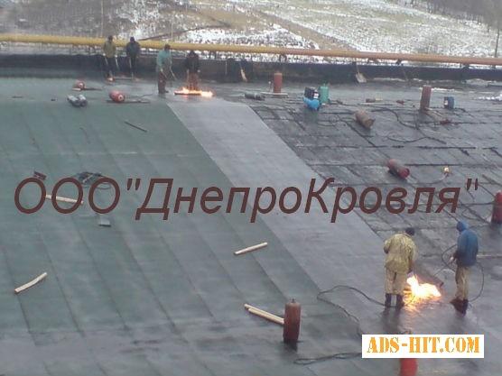 Ремонт крыш гаражей, балконов, зданий. Гидроизоляция в Днепропетровске