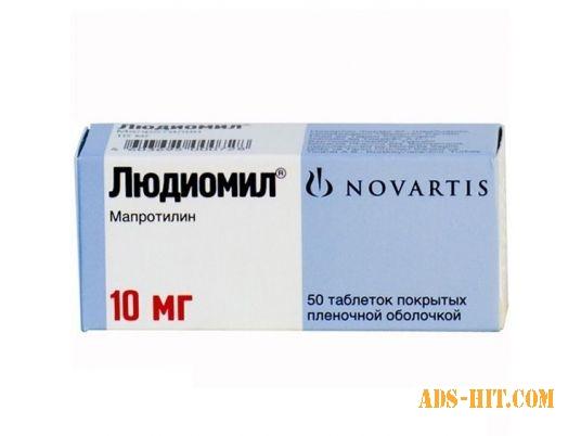 Людиомил и другие препараты просто на нашем сайте