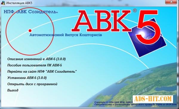 АВК-5 ред. 3. 0. 7