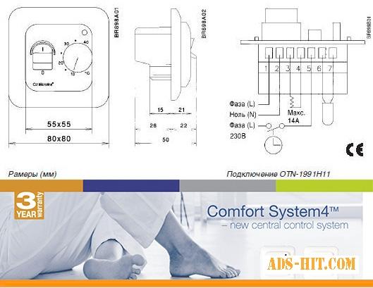 Теплый пол. Терморегулятор для обогрева ТМ ОJ Microline OTN-1991H11