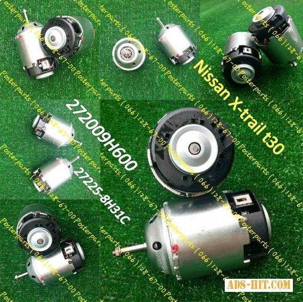 Высококачественный моторчик печки Nissan X-trail T30 272009H600