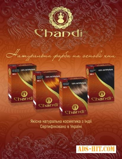 Натуральная косметика Чанди
