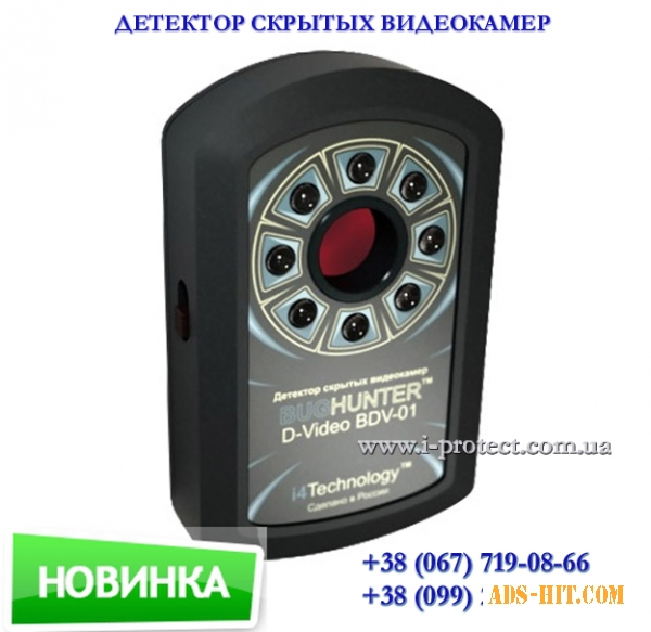 Детектор камер BugHunter Dvideo Эконом .