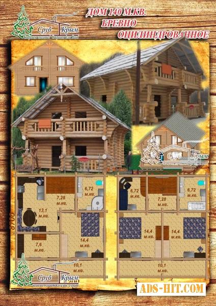 Возвести качественный деревянный сруб 140 м² в Крыму