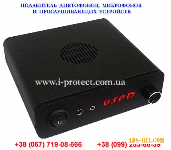 Бесшумный подавитель диктофонов и жучков Ultrasonic USPD X11.