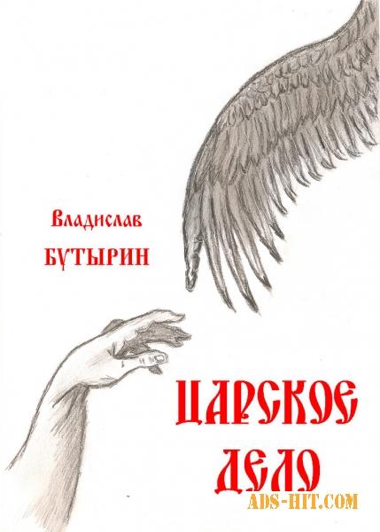 Книга, которую вы так долго ждали