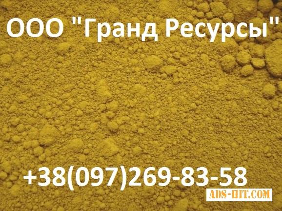 Охра желтая сухая в ассортименте.