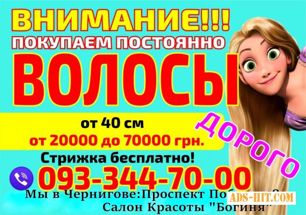 Продать волосы в Чернигове дорого Скупка волос Чернигов Дорого