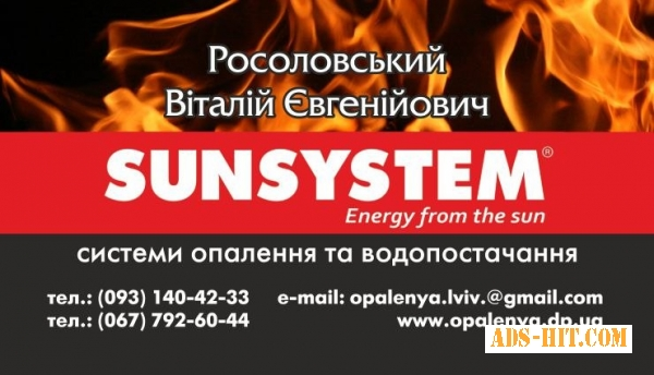 Твердопаливні котли, бойлера, теплоакумулятори, сонячні колектора