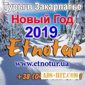 NEW Этнотур отдых в Закарпатье Новый год 2019