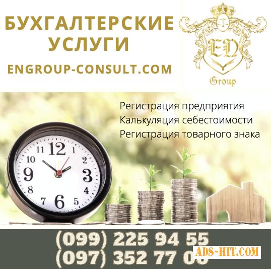 Бухгалтер, юрист, адвокат, консультация Харьков