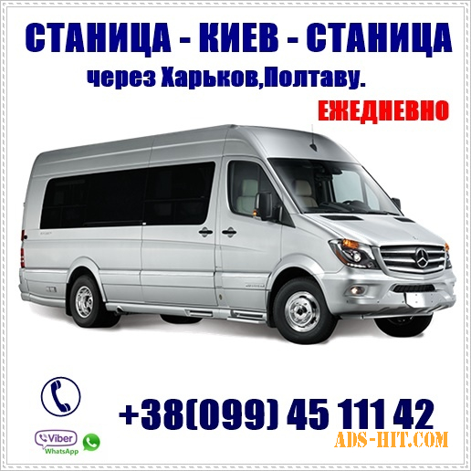 Автобус Станица Луганская - Киев - Станица Луганская.