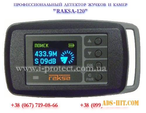 Обнаружитель прослушки и скрытых камер Ракса-120 .