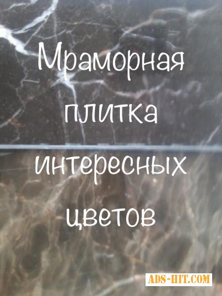 Характеристики природного мрамора (средние) : Неповторимая кристаллическая структура. Пористость – не более 1%.