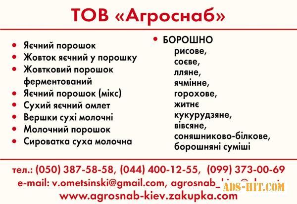 Мука пдсолнечная-белковая Украина