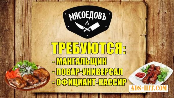 Кафе «Мясоедовъ» набирает персонал.
