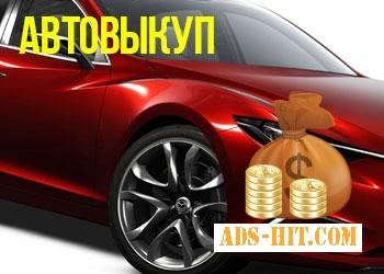Автовыкуп авто в любом состоянии Днепропетровск