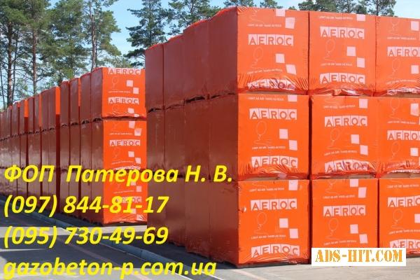 Aeroc газоблок цена, газобетон, газоблок, газобетон