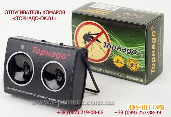 Защита от комаров, против мух отпугиватель Торнадо ок 01