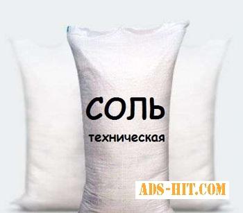 Соль техническую в любом количестве. Доставка по всей Украине.