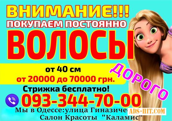 Скупка волос Одесса Дорого Продать волосы в Одессе дорого