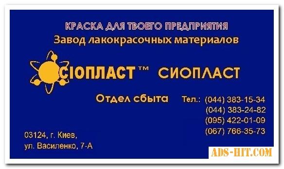 АК-070-069 ГРУНТОВКА АК-070 ГРУНТОВКА 070-АК-069 ГРУНТОВКА АК-069 Грунтовка АК-069 ГОСТ 25718-83 (Грунт для деталей из алюмини