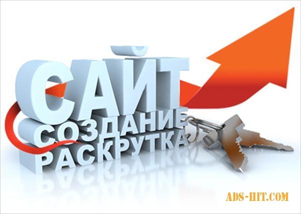 Создание сайта от 370 грн, продвижение сайтов в Google и Yandex ТОП 3