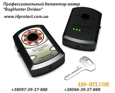 Обнаружитель скрытых камер BugHunter Dvideo купить Украина