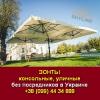 Зонты 2021 для кафе, консольные, уличные. Зонты Scolaro