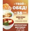 Доставка комплексных обедов г. Кривой Рог всего за 38 грн!