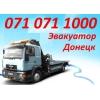 Услуги Эвакуатор Донецк