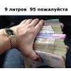 Установка газа на авто в Киеве. Гбо 2 и 4 поколения. Доступно.