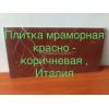 Мрамор опт Киев