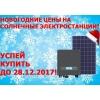 """Новогодние цены на солнечные электростанции под """"зеленый тариф"""""""