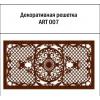 Декоративная решетка ART-007