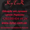 Оптовая продажа качественной одежды от Украинских кутюрье.