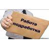 Работа или подработка с неполной занятостью