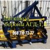 Дисковая борона АГД-1. 8 АГД-2. 1