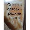 Оникс в слябах медовых оттенков , с неповторимыми рисунками