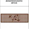 Декоративная решетка ART 018 для батарей из МДФ