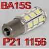 Светодиодная Led автолампа BA15S P21 1156 1141 7503 A115 12V вольт