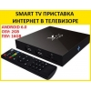 Приставка Смарт ТВ. X96 TV Box 2/16 GB, Android 6. Гарантия!
