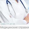 Киев 2019. Медицинские справки с доставкой