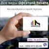 Харьков 2018 Полиграфия, визитки, буклеты.