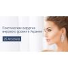 Аугментация подбородка в Украинской академии пластической хирургии